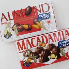 アーモンドチョコ・マカダミアチョコ 198円(税抜)