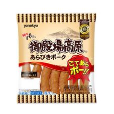 御殿場高原あらびきポークウインナー各種 297円(税抜)