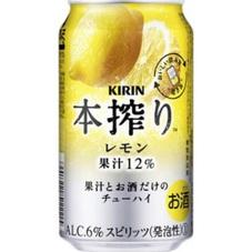 本搾りチューハイ レモン 2ポイントプレゼント