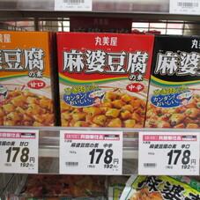 麻婆豆腐の素(甘口・中辛) 178円(税抜)