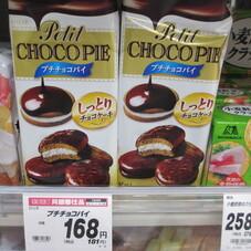 プチチョコパイ 168円(税抜)