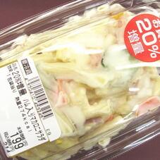ハム入りマカロニサラダ20%増量 199円(税抜)