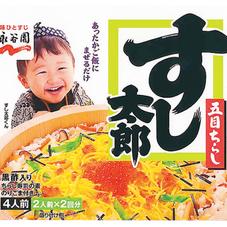 永谷園 すし太郎黒酢入り 198円(税抜)