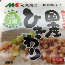 国産ひきわり納豆減塩あまかたれ 98円(税抜)
