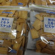 梶谷のミルクビスケット 98円(税抜)