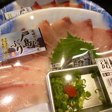 戸島一番ブリ平造り 380円(税抜)