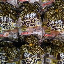 特選あらびきウインナー 268円