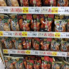 鍋つゆ 247円(税抜)