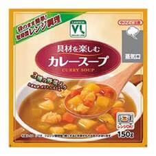 具材を楽しむカレースープ 5ポイントプレゼント