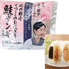北の桜守 鮭ザンギおにぎり 198円