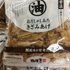 相模屋きざみ揚げ 158円(税抜)