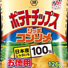 お徳用ポテトチップス リッチコンソメ 88円