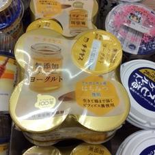 無添加ハニーヨーグルト 168円(税抜)