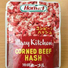 コンビーフハッシュ 75円(税抜)