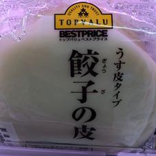 餃子の皮 118円(税抜)