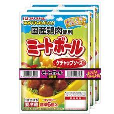 毎日のお弁当ミートボール 99円(税抜)