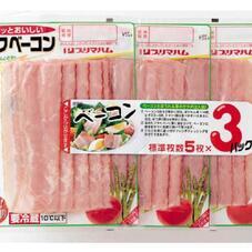 新鮮使いきりハーフベーコン 149円(税抜)