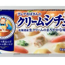 クレアおばさんのクリームシチュー 99円(税抜)