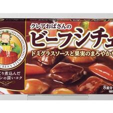 クレアおばさんのビーフシチュー 99円(税抜)