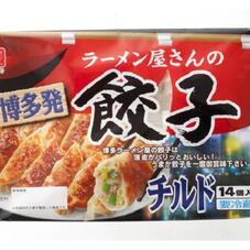 博多発 ラーメン屋さんの餃子 99円(税抜)