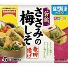 ささみ梅そそカツ 158円(税抜)