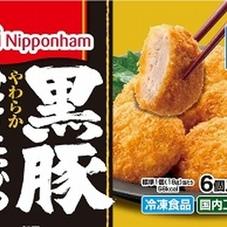 黒豚やわらかひとくちカツ 148円(税抜)