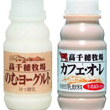 高千穂牧場(のむヨーグルト・カフェオレ・ミルクティー) 98円(税抜)
