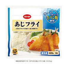 あじフライ 268円(税抜)