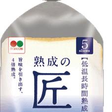 熟成の匠 98円(税抜)