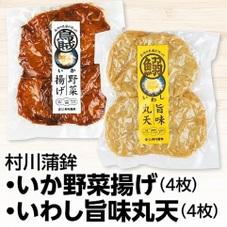 いか野菜揚げ 298円(税抜)