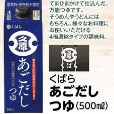 あごだしつゆ 398円(税抜)