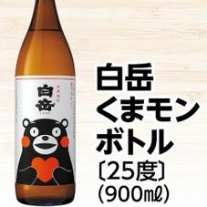 白岳 くまモンボトル〔25度〕 870円(税抜)