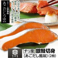銀鮭切身〔あごだし風味〕 398円(税抜)