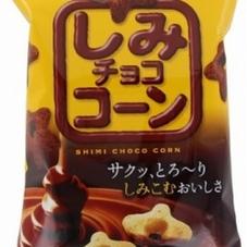 しみチョココーン 各 2個で 148円(税抜)