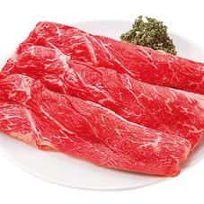 国産牛モモ(肩)バラうす切り 680円(税抜)