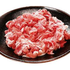 豚ウデ肉切り落し 88円(税抜)