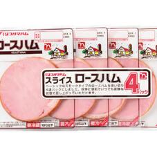 ロースハム 248円(税抜)