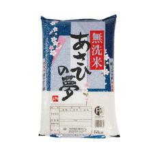 あさひの夢(無洗米) 1,780円(税抜)