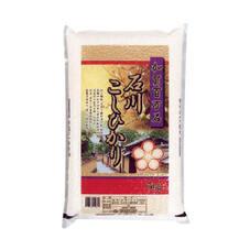 石川こしひかり 1,890円(税抜)