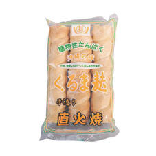 くるま麸(極上直火焼) 99円(税抜)