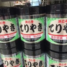 遠赤焙焼 味のりてりやき 398円(税抜)