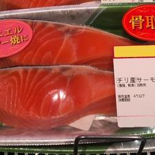 サーモントラウト(養殖・解凍)切身 238円(税抜)