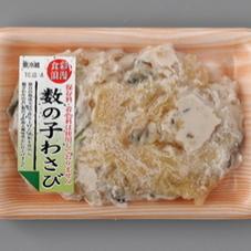 数の子わさび 198円(税抜)