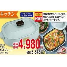 Toffyホットプレート 4,980円(税抜)