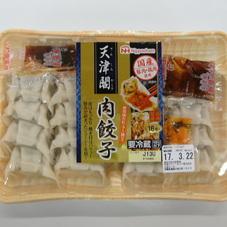 日本ハム天津閣 肉餃子224g 258円(税抜)