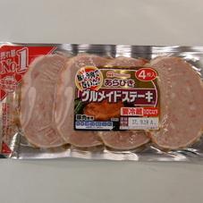 日本ハムグルメイドステーキ208g 298円(税抜)