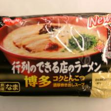 日清食品行列のできる店のラーメン 博多2人前 258円(税抜)