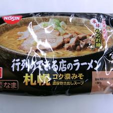 日清食品行列のできる店のラーメン 札幌2人前 258円(税抜)