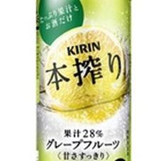 本搾りグレープフルーツ 147円(税抜)