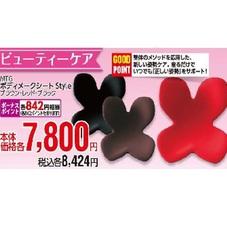 ボディーメークシートStyle 7,800円(税抜)